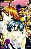 う・そ・つ・き★ナイト 2 (白泉社レディース・コミックス)