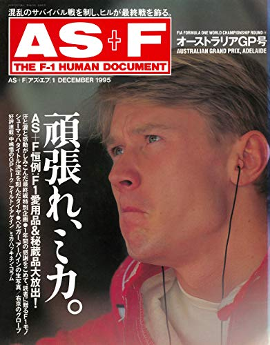 AS+F(アズエフ)1995 Rd17 オーストラリアGP号 [雑誌]