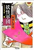 ゲゲゲの鬼太郎 (2) (ちくま文庫)