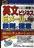 図解入門ビジネス英文ビジネスEメールの鉄則と極意 (How‐nual Business Guide Book)