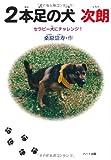 2本足の犬次朗―セラピー犬にチャレンジ! (ドキュメンタル童話・犬シリーズ)
