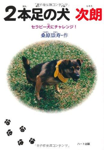 2本足の犬次朗―セラピー犬にチャレンジ! (ドキュメンタル童話・犬シリーズ)の詳細を見る