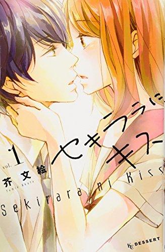 セキララにキス(1) (KC デザート)