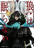 狼は眠らない (3) (角川コミックス・エース)