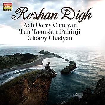 Ach Oorey Chadyan Tun Taan Jan Pahinji Ghorey Chadyan