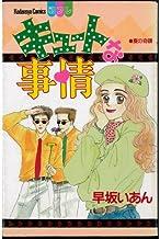 キュートな事情 (講談社コミックスフレンド B)