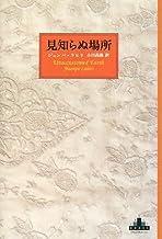 Unaccustomed Earth [Japanese Edition]