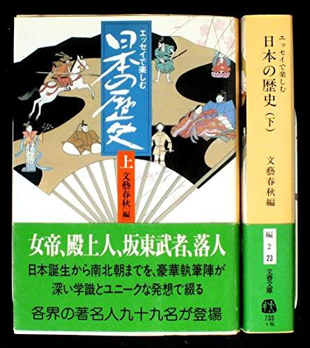 エッセイで楽しむ 日本の歴史 上下巻セット (文春文庫)