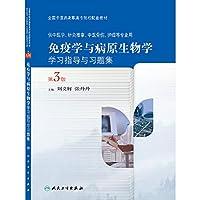 免疫学与病原生物学学习指导与习题集(第3版/高职中医配教)