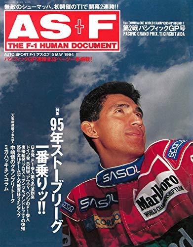 AS+F(アズエフ)1994 Rd02 パシフィックGP号 [雑誌]