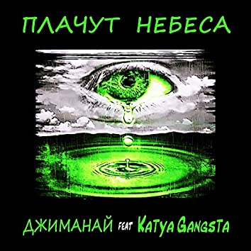 Плачут небеса (feat. Katya Gangsta)