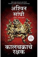 Keepers of Kaalchakra (Marathi) (Marathi Edition) Kindle Edition