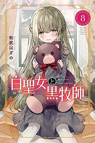白聖女と黒牧師(8) (講談社コミックス月刊マガジン)