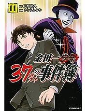 金田一37歳の事件簿(11) (イブニングKC)