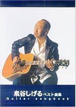Guitar songbook 泉谷しげる ベスト曲集