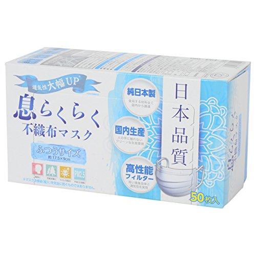アズフィット 日本品質 息らくらく 不織布マスク ふつうサイズ 50枚入
