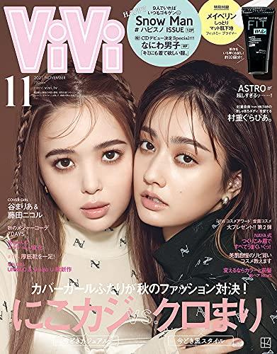 ViVi 2021年11月号 通常版 谷まりあ&藤田ニコル