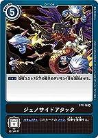 デジモンカードゲーム ST5-16 ジェノサイドアタック (U アンコモン) スタートデッキ ムゲンブラック (ST-5)
