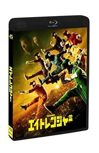 エイトレンジャー  通常版 [Blu-ray]