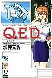Q.E.D.証明終了(37) (講談社コミックス月刊マガジン)