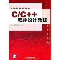 C\C++程序设计教程(高职高专计算机教育规划教材)
