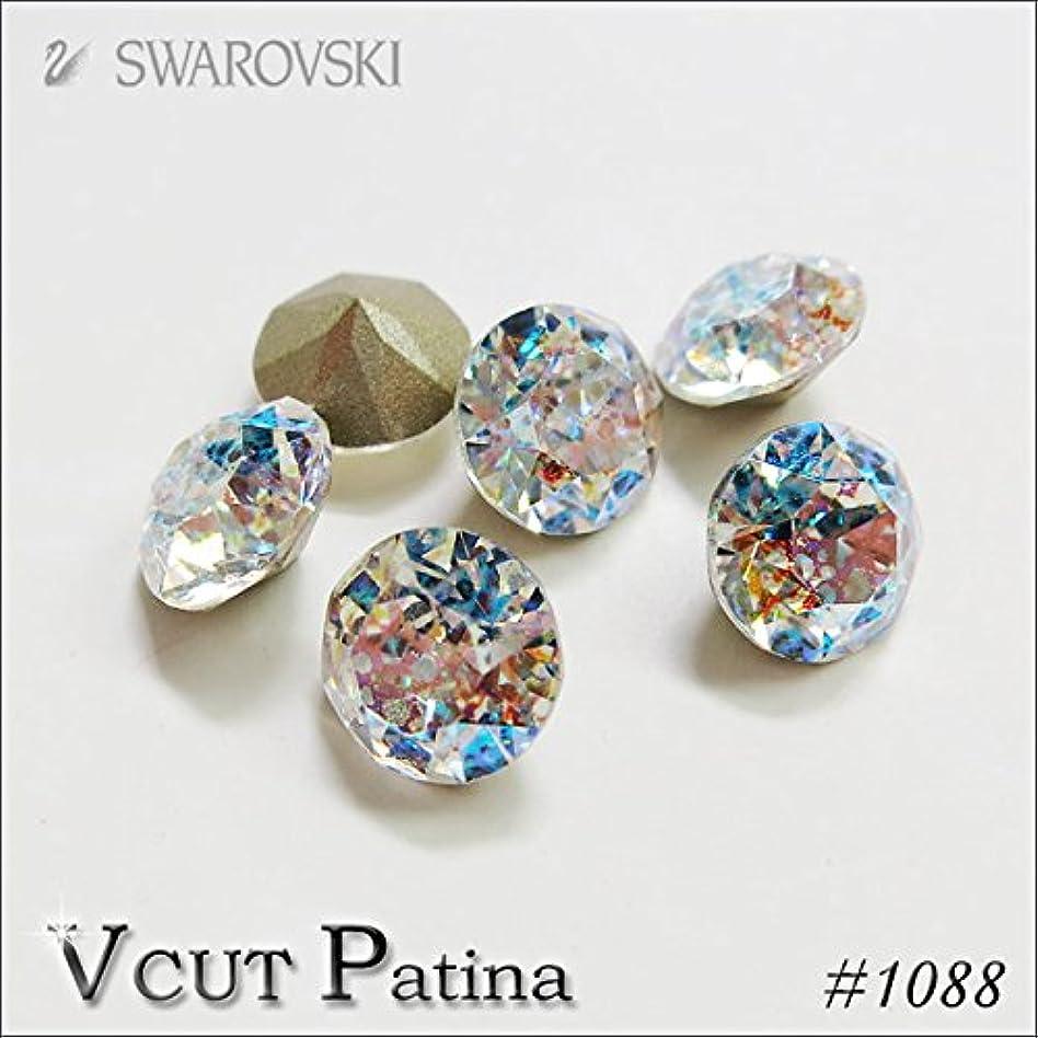苛性昨日分解するスワロフスキー Vカット(埋込型)#1088 ●パティナシリーズ● クリスタルホワイトパティナ ss29(約6.2mm) 3粒入