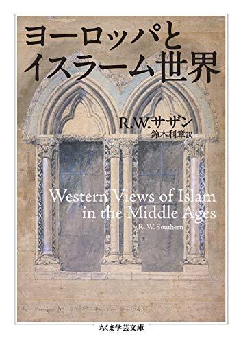 ヨーロッパとイスラーム世界 (ちくま学芸文庫)