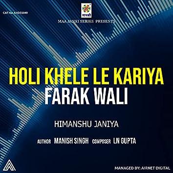 Holi Khele Le Kariya Farak Wali