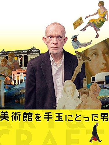 美術館を手玉にとった男(字幕版)