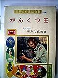 がんくつ王 (世界名作童話全集 26)
