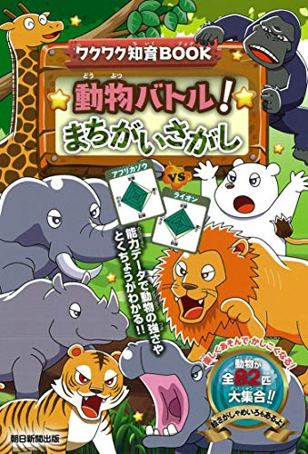 【ワクワク知育BOOK】動物バトル! まちがいさがし (知育系まちがいさがしシリーズ)の詳細を見る