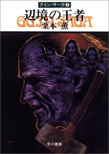 辺境の王者―グイン・サーガ(5) (ハヤカワ文庫JA)