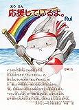 Im rooting for you (mukusya) (Japanese Edition)