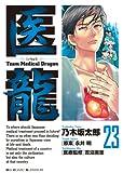 医龍 23 (ビッグコミックス)
