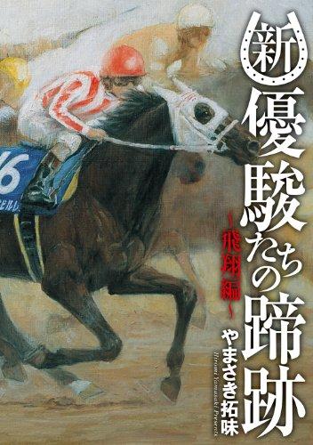 新・優駿たちの蹄跡~飛翔編~ 「新・優駿たちの蹄跡単行本」シリーズ (KCGコミックス)