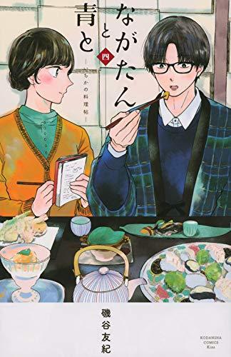 ながたんと青と-いちかの料理帖-(4) (KC KISS)