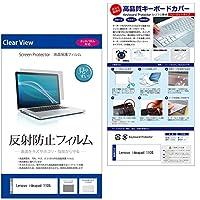 メディアカバーマーケット Lenovo ideapad 110S [11.6インチ(1366x768)]機種で使える【シリコンキーボードカバー フリーカットタイプ と 反射防止液晶保護フィルム のセット】