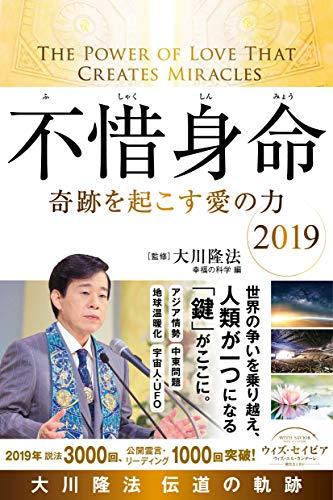不惜身命 2019 大川隆法 伝道の軌跡 ―奇跡を起こす愛の力―