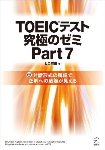 [DL特典付]TOEIC(R)テスト 究極のゼミ Part 7 (TOEICテスト 究極シリーズ)