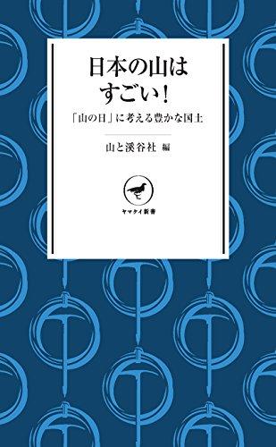 ヤマケイ新書 日本の山はすごい! 「山の日」に考える豊かな国土の詳細を見る