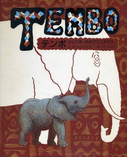 テンボ―ひとりぼっちのアフリカぞう