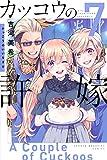 カッコウの許嫁(7) (講談社コミックス)