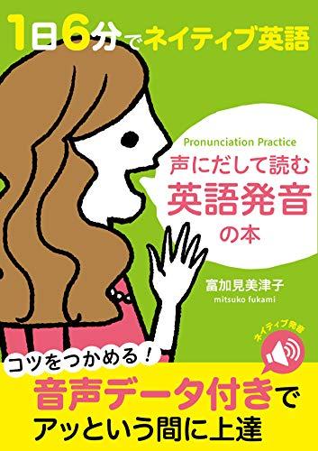 『声にだして読む英語発音の本 1日6分でネイティブ英語』