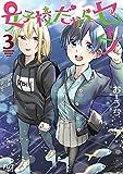 女子校だからセーフ 3巻 (FUZコミックス)