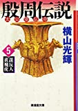 殷周伝説 5 (潮漫画文庫)