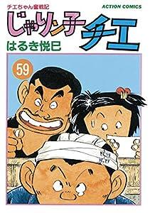 じゃりン子チエ【新訂版】 : 59 (アクションコミックス)