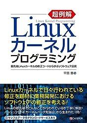 超例解Linuxカーネルプログラミング : 最先端Linuxカーネルの修正コードから学ぶソフトウェア品質