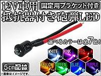 AP 12V専用 抵抗器付き 砲弾LED 5cm配線 パープル APBC-3MM-5CM-PU