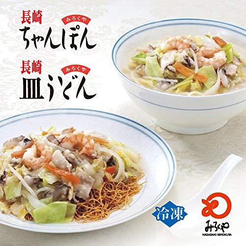 【公式】みろくや 冷凍ちゃんぽん・皿うどん(麺・スープ・具材セット)各2食入り