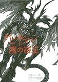 デビルマン対闇の帝王(2) (ヤンマガKCスペシャル)